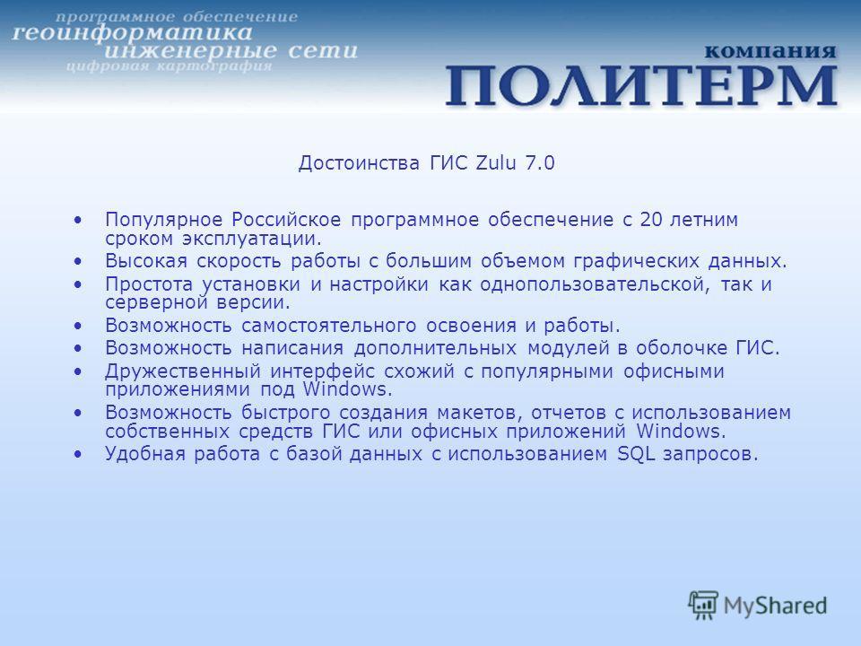 Популярное Российское программное обеспечение с 20 летним сроком эксплуатации. Высокая скорость работы с большим объемом графических данных. Простота установки и настройки как однопользовательской, так и серверной версии. Возможность самостоятельного