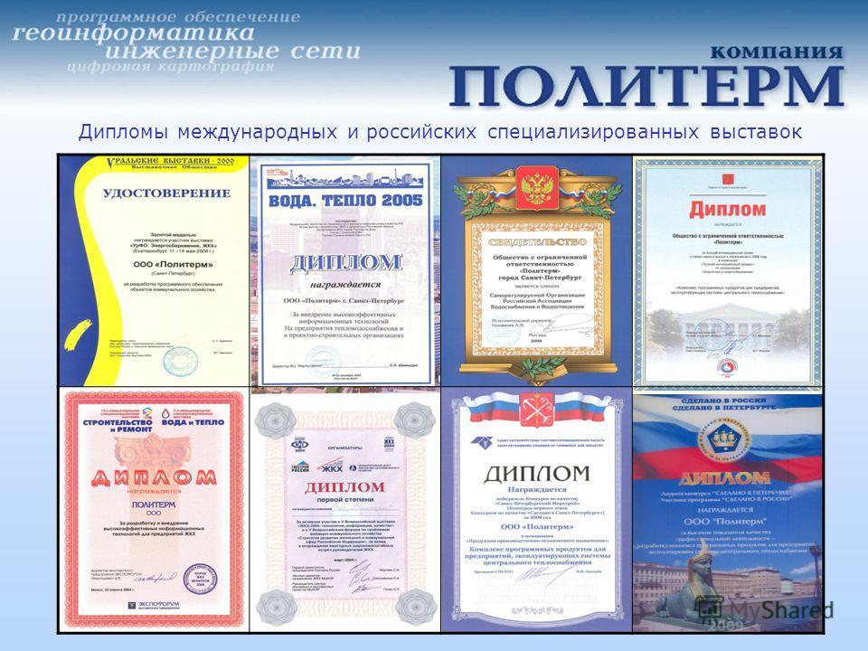 Дипломы международных и российских специализированных выставок