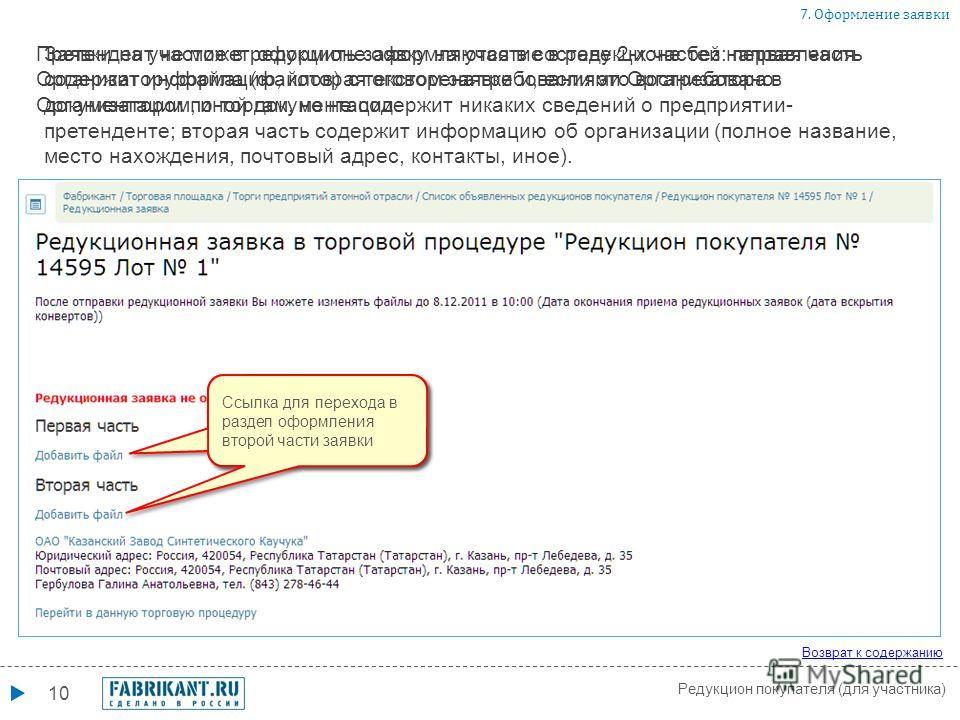 10 Претендент не может оформить заявку на участие в редукционе без направления Организатору файла (файлов) с текстом заявки и, если это востребовано Организатором, иной документации. Возврат к содержанию 7. Оформление заявки Переход в раздел оформлен