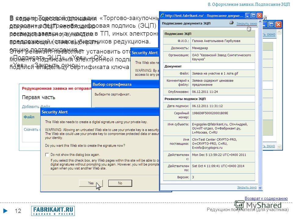 12 Возврат к содержанию В секции Торговой площадки «Торгово-закупочные процедуры предприятий атомной отрасли» электронная цифровая подпись (ЭЦП) используется как обязательный реквизит заявки на участие в ТП, иных электронных документов, а также ценов