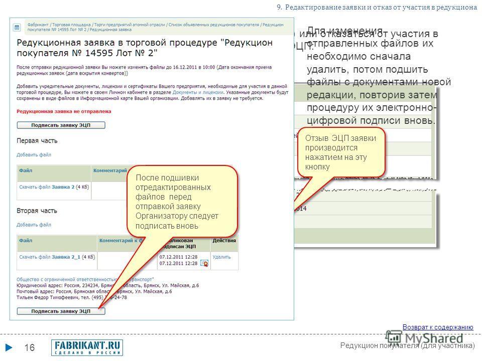 16 Отредактировать заявку (изменить / удалить файлы) или отказаться от участия в редукционе можно только предварительно отозвав ЭЦП: Возврат к содержанию 9. Редактирование заявки и отказ от участия в редукциона Отзыв ЭЦП заявки производится нажатием