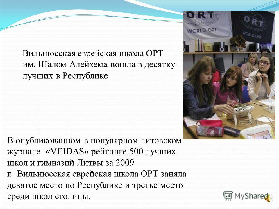 Проекты Среди десятков крупных международных организаций, работающих в сфере образования, ОРТ традиционно занимает место организации практического образования.