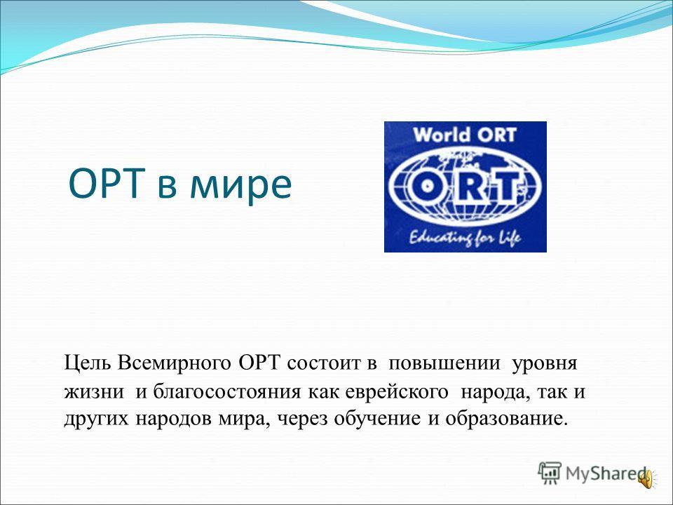Всемирный ОРТ вернулся в Россию только в 1990 году, сначала в Москву, а с 1992 года в Петербург. В 1991 году в Москве открылось официальное представительство Всемирного ОРТ.