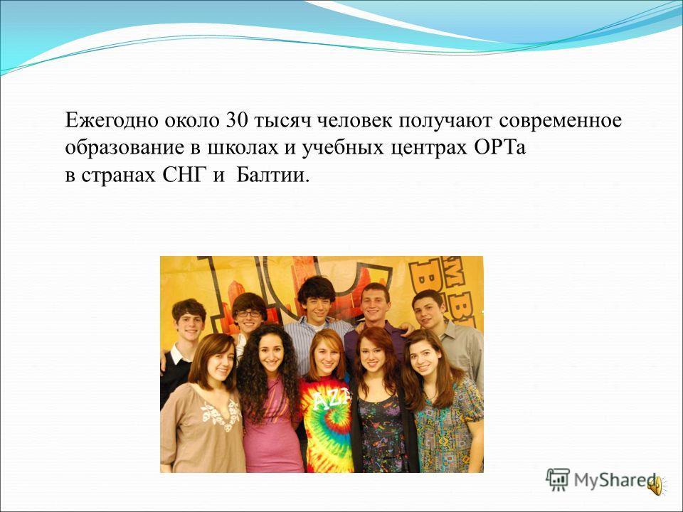 ОРТ в странах СНГ ОРТ вернулся в СССР в 1991 г., когда в Москве открылось его аккредитованное представительство. Будучи участником пилотного проекта «Корпорация IBM ГОСОБРАЗОВАНИЕ СССР», ОРТ совместно с IBM создал лабо ратории высоких технологий в р
