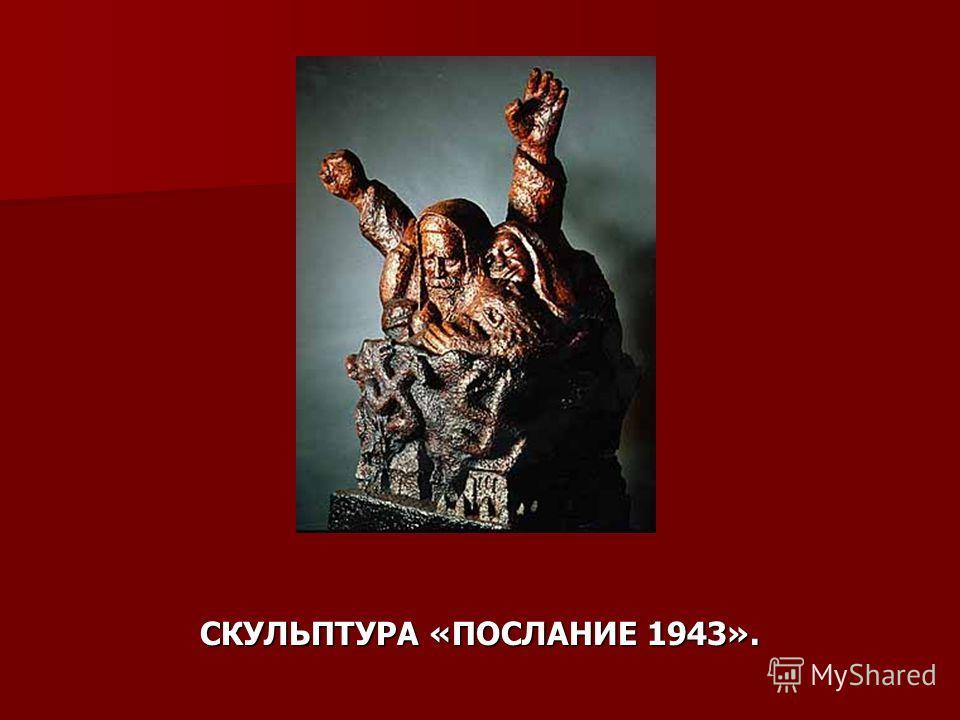 СКУЛЬПТУРА «ПОСЛАНИЕ 1943».