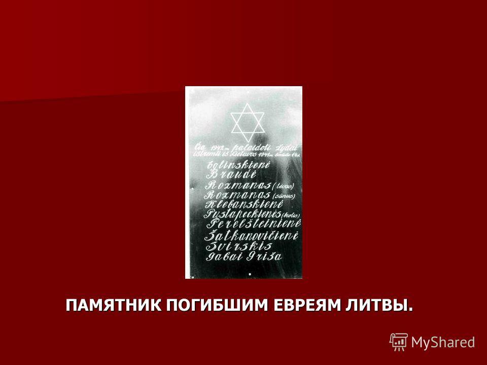 ПАМЯТНИК ПОГИБШИМ ЕВРЕЯМ ЛИТВЫ.