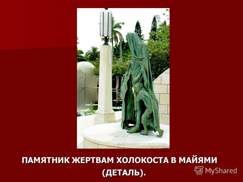 ПАМЯТНИК ЖЕРТВАМ ХОЛОКОСТА В МАЙЯМИ (ДЕТАЛЬ).