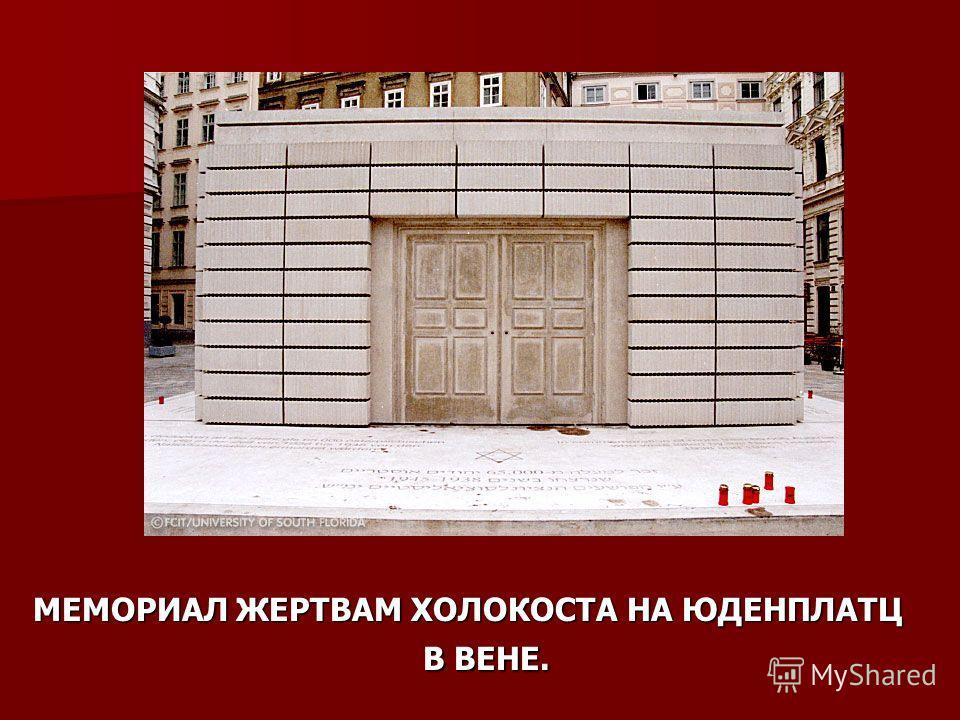 МЕМОРИАЛ ЖЕРТВАМ ХОЛОКОСТА НА ЮДЕНПЛАТЦ В ВЕНЕ.