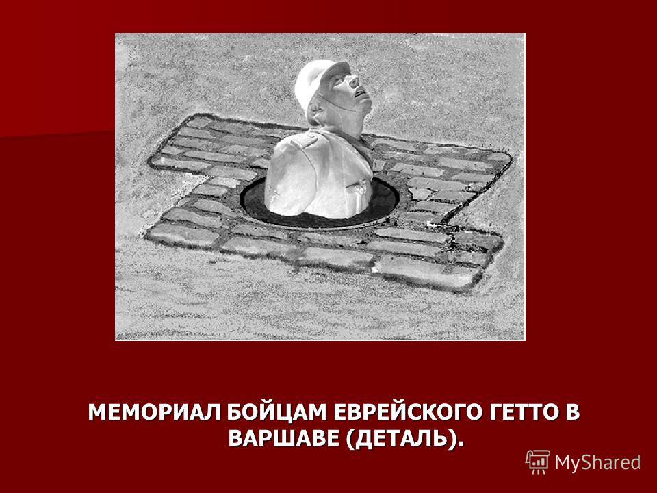 МЕМОРИАЛ БОЙЦАМ ЕВРЕЙСКОГО ГЕТТО В ВАРШАВЕ (ДЕТАЛЬ).