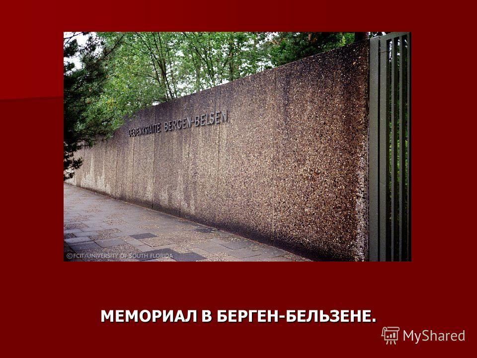 МЕМОРИАЛ В БЕРГЕН-БЕЛЬЗЕНЕ.