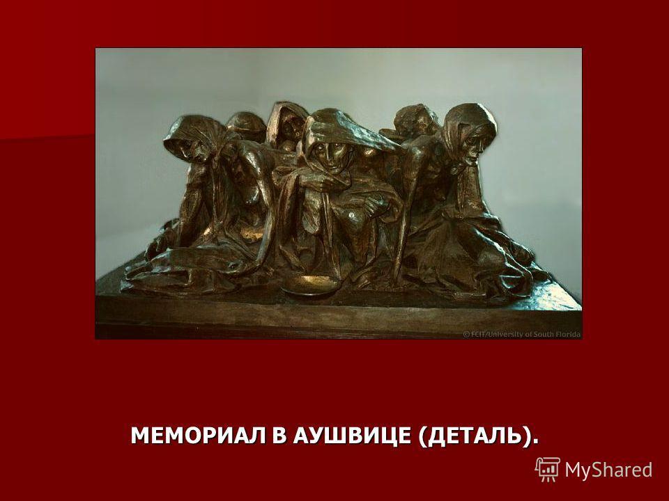 МЕМОРИАЛ В АУШВИЦЕ (ДЕТАЛЬ).