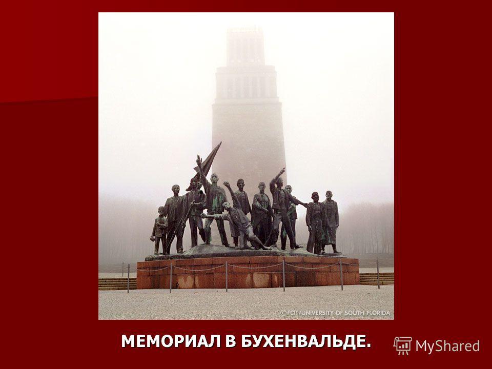 МЕМОРИАЛ В БУХЕНВАЛЬДЕ.