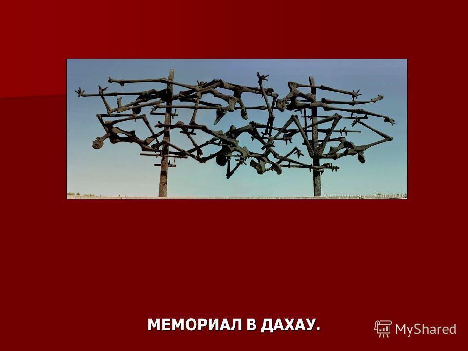 МЕМОРИАЛ В ДАХАУ.
