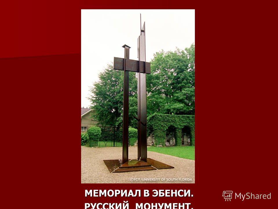 МЕМОРИАЛ В ЭБЕНСИ. РУССКИЙ МОНУМЕНТ.
