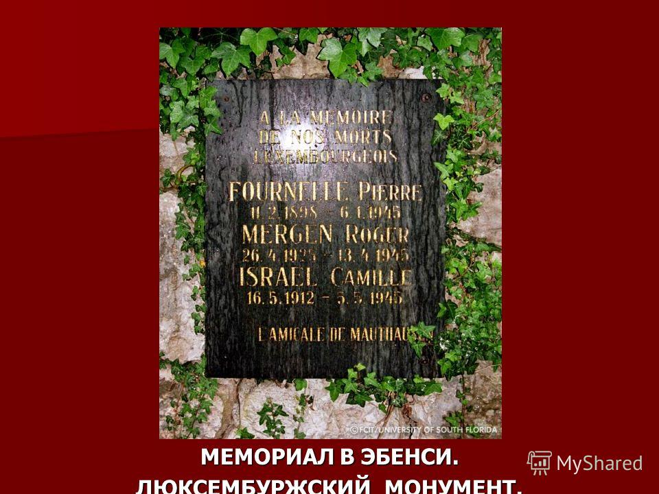 МЕМОРИАЛ В ЭБЕНСИ. ЛЮКСЕМБУРЖСКИЙ МОНУМЕНТ.