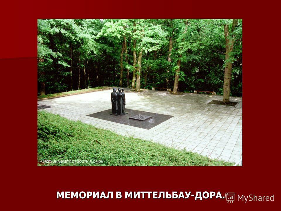 МЕМОРИАЛ В МИТТЕЛЬБАУ-ДОРА.