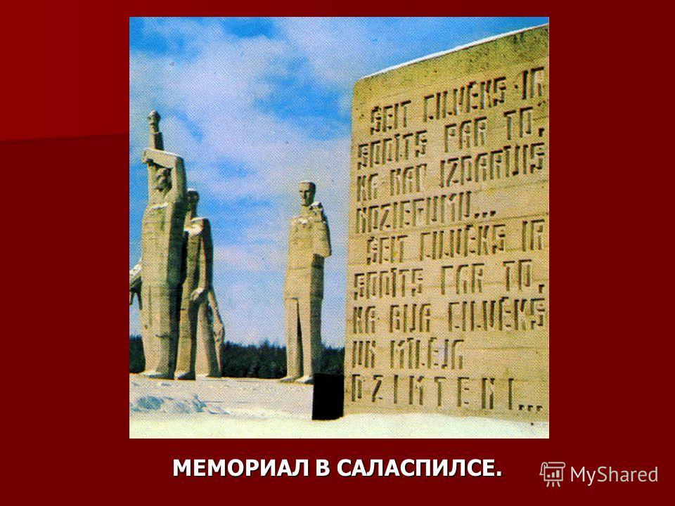 МЕМОРИАЛ В САЛАСПИЛСЕ.
