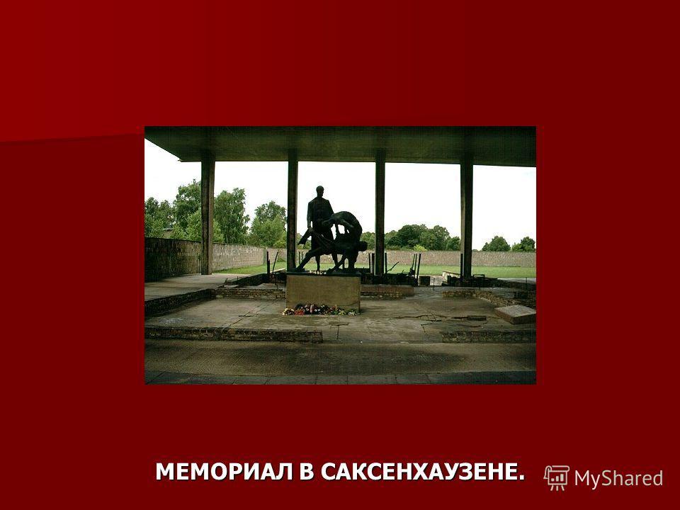МЕМОРИАЛ В САКСЕНХАУЗЕНЕ.
