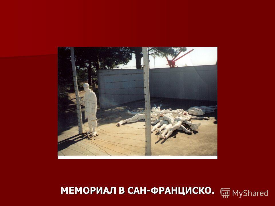 МЕМОРИАЛ В САН-ФРАНЦИСКО.