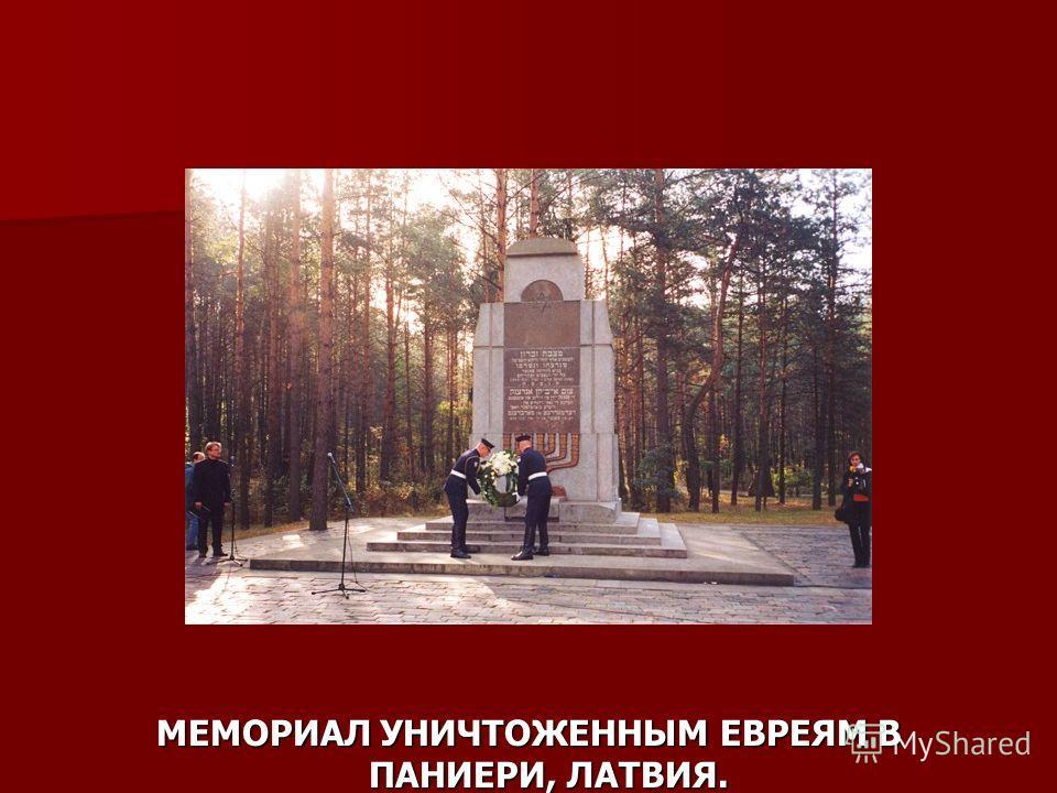 МЕМОРИАЛ УНИЧТОЖЕННЫМ ЕВРЕЯМ В ПАНИЕРИ, ЛАТВИЯ.