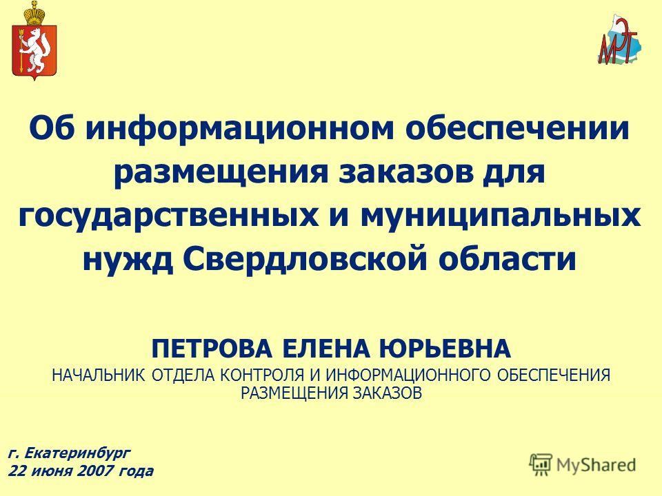 Об информационном обеспечении размещения заказов для государственных и муниципальных нужд Свердловской области ПЕТРОВА ЕЛЕНА ЮРЬЕВНА НАЧАЛЬНИК ОТДЕЛА КОНТРОЛЯ И ИНФОРМАЦИОННОГО ОБЕСПЕЧЕНИЯ РАЗМЕЩЕНИЯ ЗАКАЗОВ ПЕТРОВА ЕЛЕНА ЮРЬЕВНА НАЧАЛЬНИК ОТДЕЛА КОН