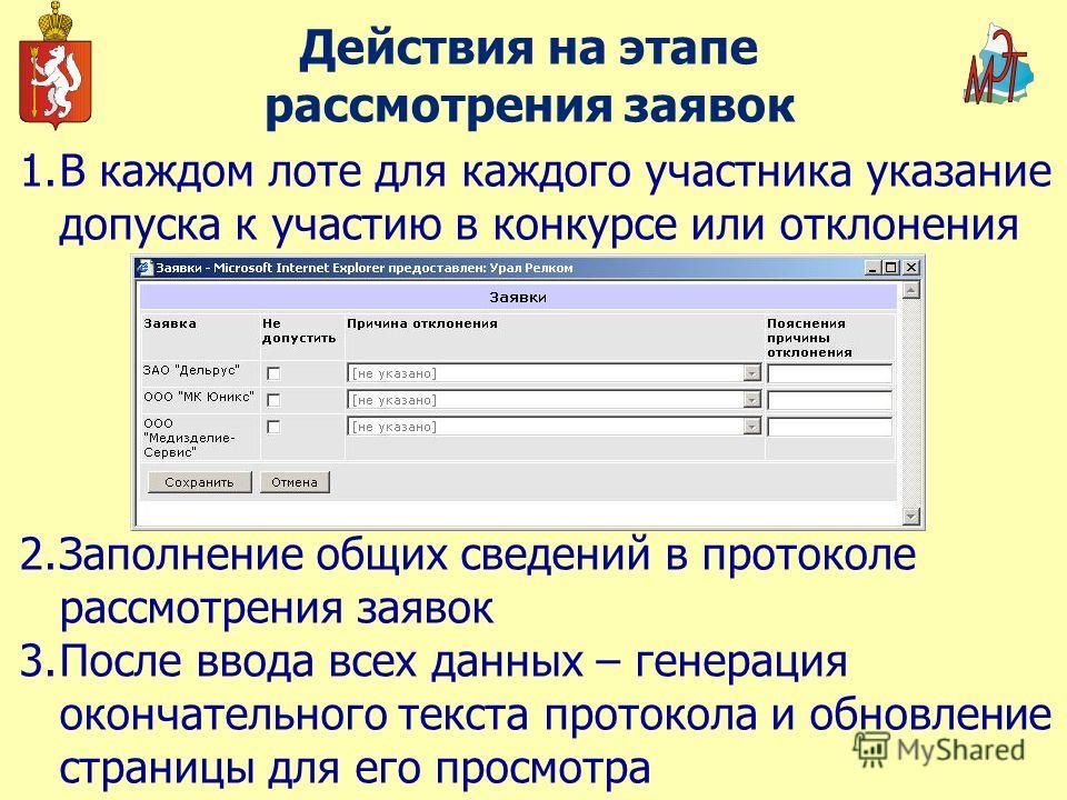 1.В каждом лоте для каждого участника указание допуска к участию в конкурсе или отклонения 2.Заполнение общих сведений в протоколе рассмотрения заявок 3.После ввода всех данных – генерация окончательного текста протокола и обновление страницы для его