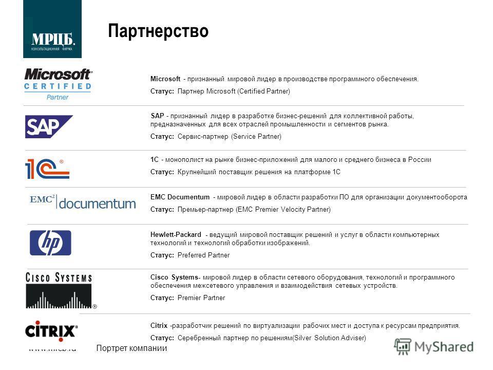 www.mrcb.ruПортрет компании SAP - признанный лидер в разработке бизнес-решений для коллективной работы, предназначенных для всех отраслей промышленности и сегментов рынка. Статус: Сервис-партнер (Service Partner) 1С - монополист на рынке бизнес-прило