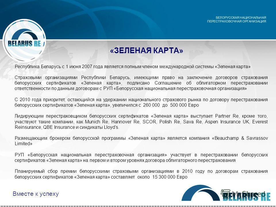 «ЗЕЛЕНАЯ КАРТА» БЕЛОРУССКАЯ НАЦИОНАЛЬНАЯ ПЕРЕСТРАХОВОЧНАЯ ОРГАНИЗАЦИЯ Республика Беларусь с 1 июня 2007 года является полным членом международной системы «Зеленая карта» Страховыми организациями Республики Беларусь, имеющими право на заключение догов
