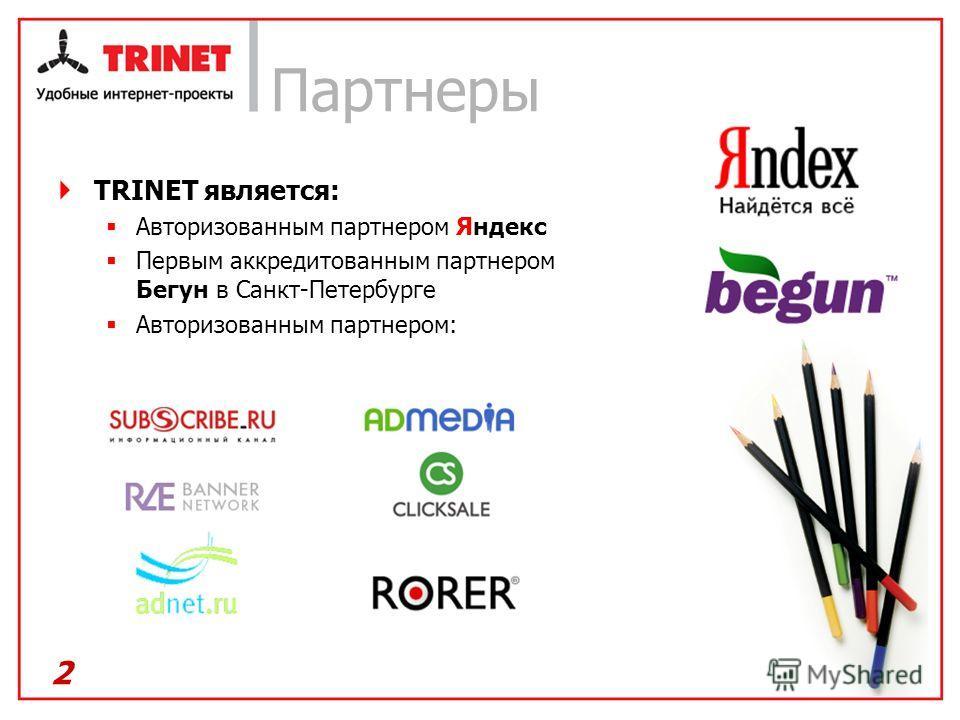 2 TRINET является: Авторизованным партнером Яндекс Первым аккредитованным партнером Бегун в Санкт-Петербурге Авторизованным партнером: Партнеры