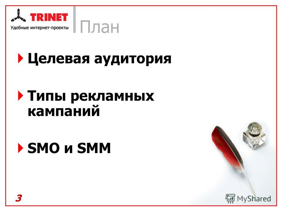 3 План Целевая аудитория Типы рекламных кампаний SMO и SMM