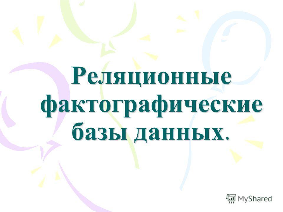 Реляционные фактографические базы данных.