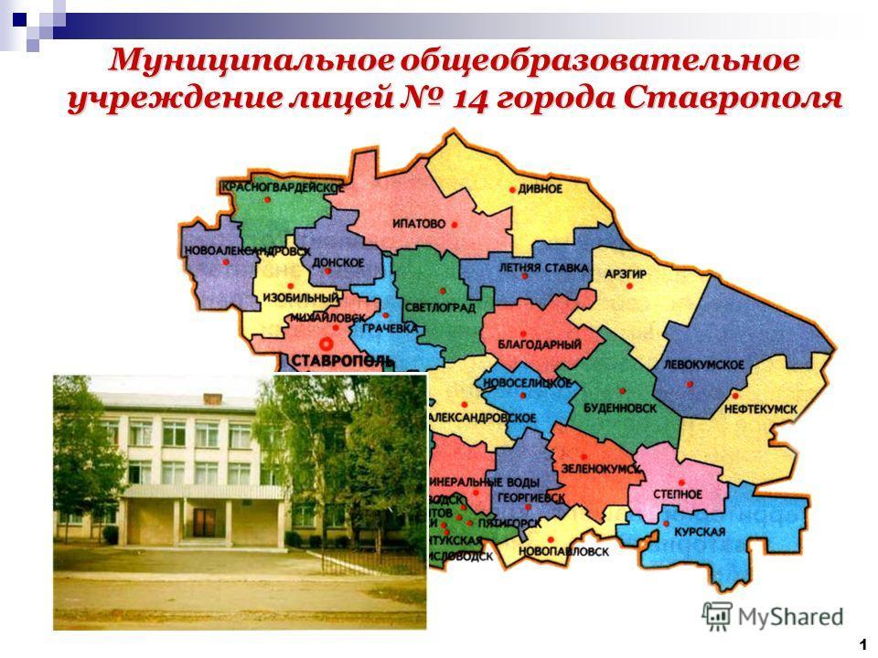 1 Муниципальное общеобразовательное учреждение лицей 14 города Ставрополя