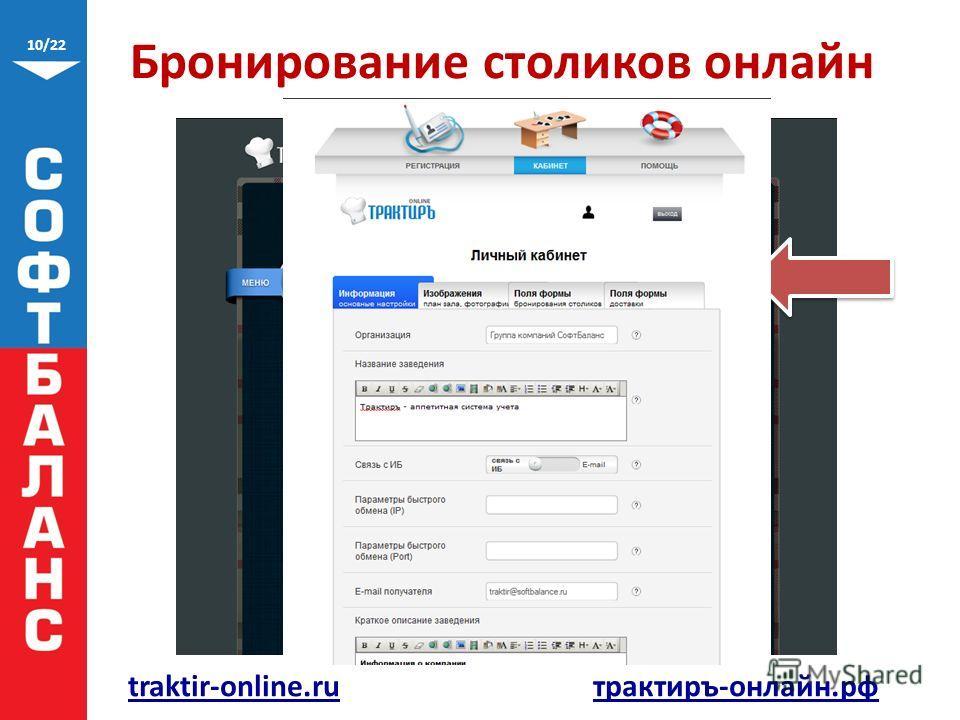 10/22 Бронирование столиков онлайн трактиръ-онлайн.рфtraktir-online.ru