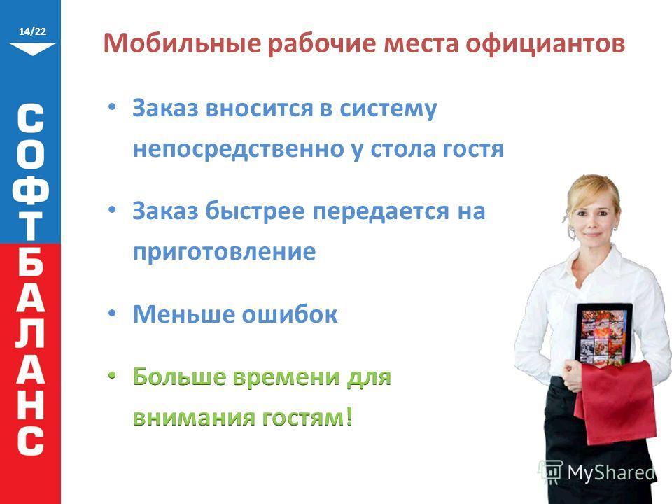 14/22 Мобильные рабочие места официантов