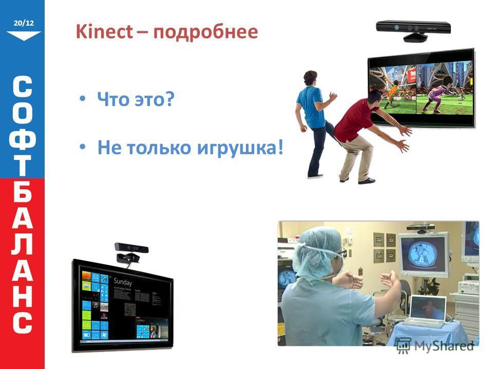 20/12 Kinect – подробнее Что это? Не только игрушка!