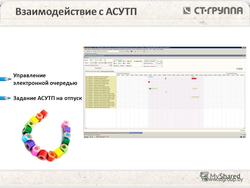 Управление электронной очередью Задание АСУТП на отпуск