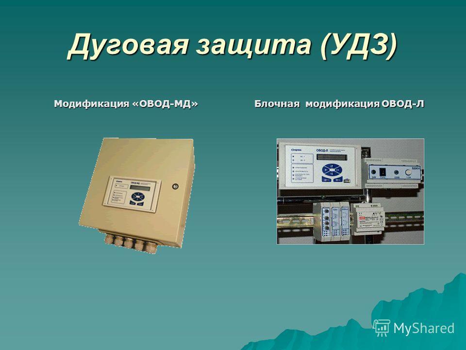 Дуговая защита (УДЗ) Модификация «ОВОД-МД» Блочная модификация ОВОД-Л