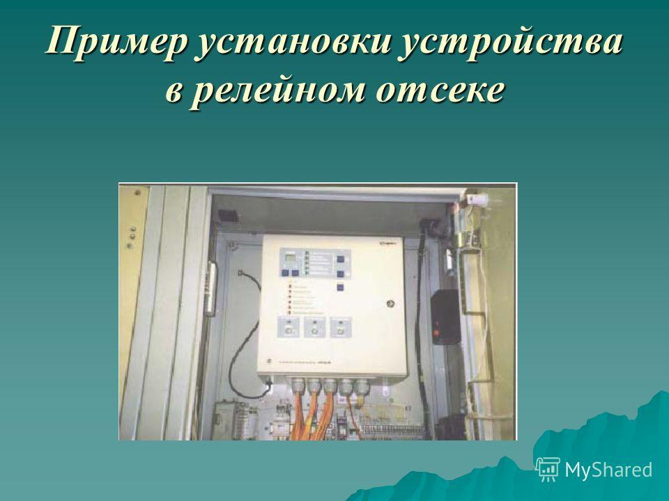 Пример установки устройства в релейном отсеке