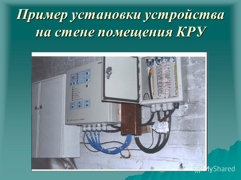 Пример установки устройства на стене помещения КРУ