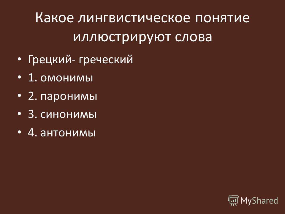 Какое лингвистическое понятие иллюстрируют слова Грецкий- греческий 1. омонимы 2. паронимы 3. синонимы 4. антонимы