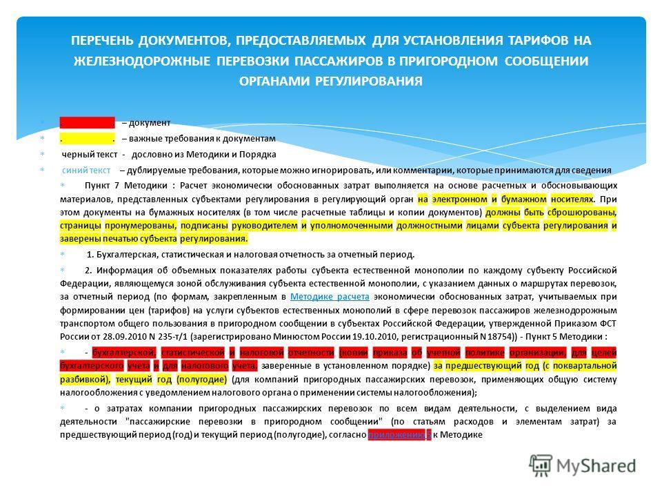 .. – документ.. – важные требования к документам черный текст - дословно из Методики и Порядка синий текст – дублируемые требования, которые можно игнорировать, или комментарии, которые принимаются для сведения Пункт 7 Методики : Расчет экономически