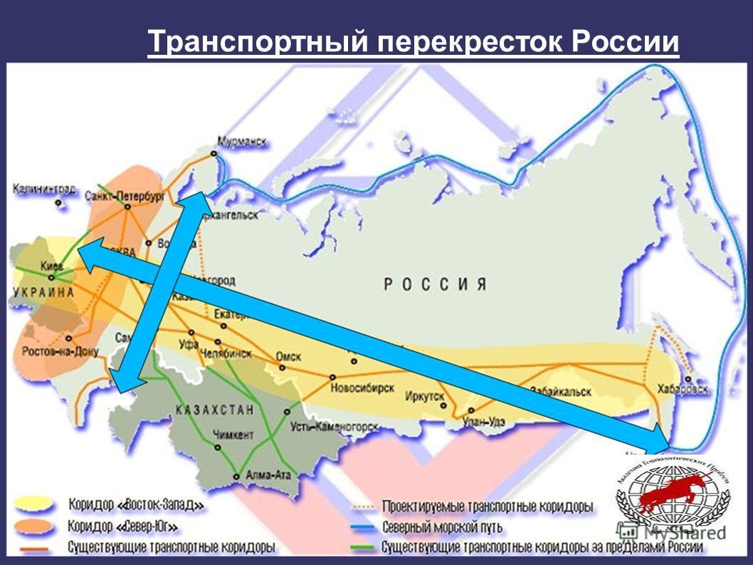 Транспортный перекресток России
