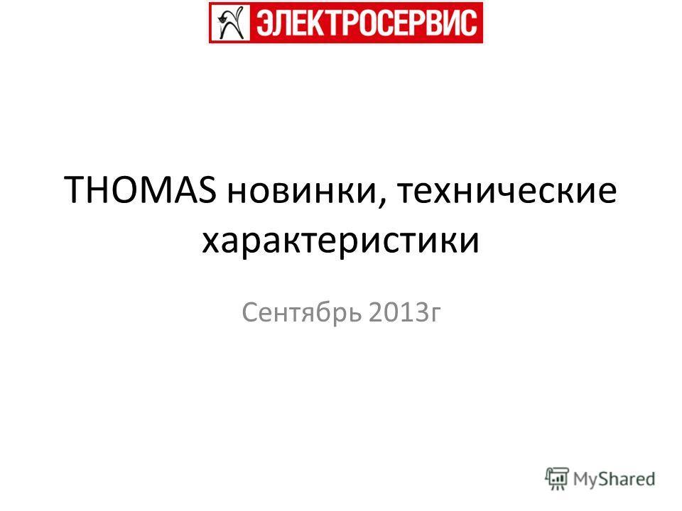 THOMAS новинки, технические характеристики Сентябрь 2013г