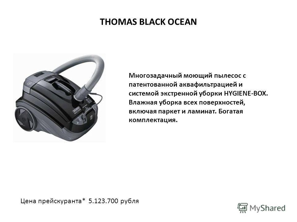 THOMAS BLACK OCEAN Многозадачный моющий пылесос с патентованной аквафильтрацией и системой экстренной уборки HYGIENE-BOX. Влажная уборка всех поверхностей, включая паркет и ламинат. Богатая комплектация. Цена прейскуранта* 5.123.700 рубля