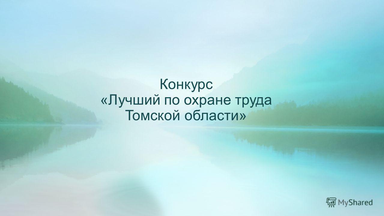 Конкурс «Лучший по охране труда Томской области»