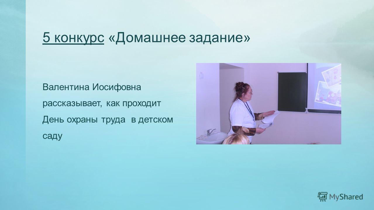 5 конкурс «Домашнее задание» Валентина Иосифовна рассказывает, как проходит День охраны труда в детском саду