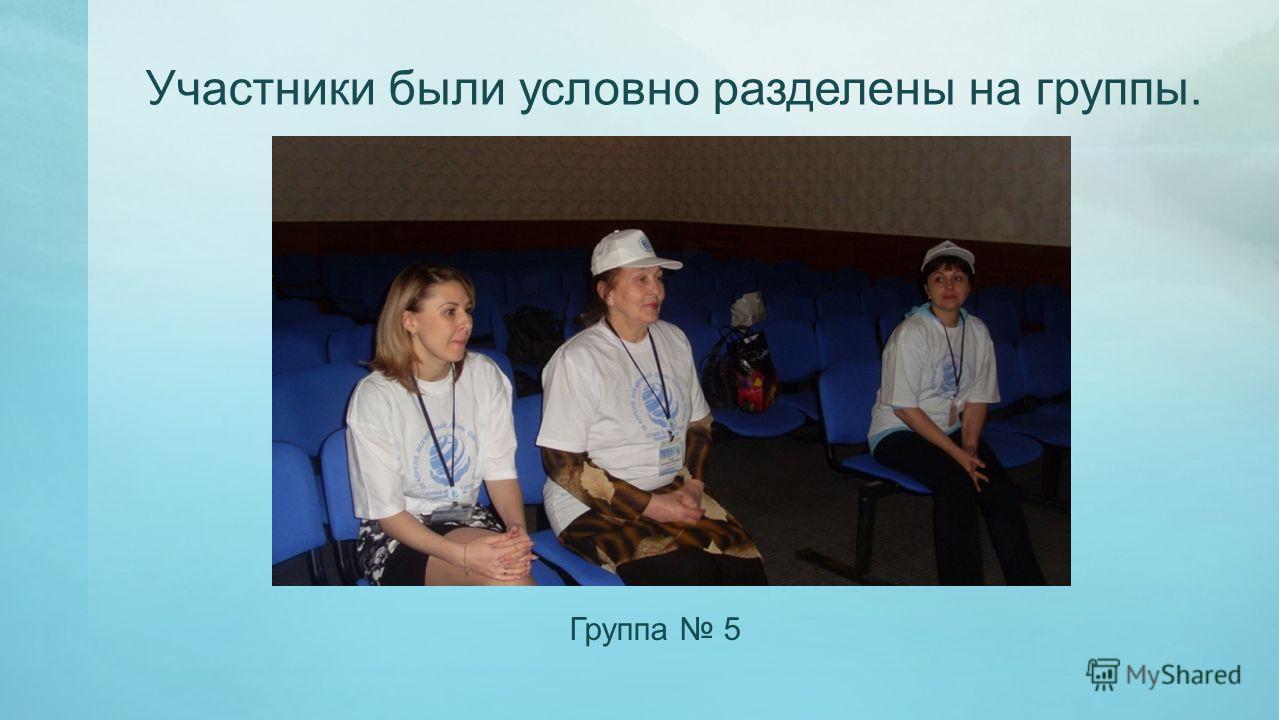 Участники были условно разделены на группы. Группа 5