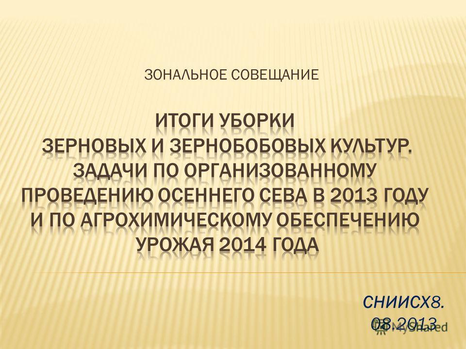 ЗОНАЛЬНОЕ СОВЕЩАНИЕ СНИИСХ8. 08.2013