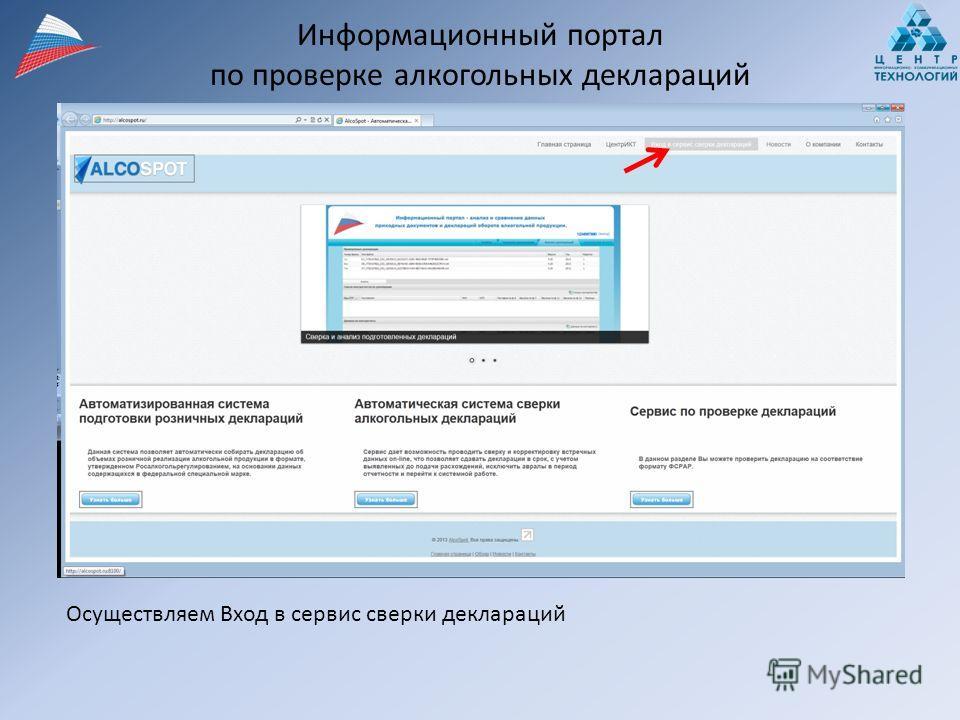 Информационный портал по проверке алкогольных деклараций Осуществляем Вход в сервис сверки деклараций