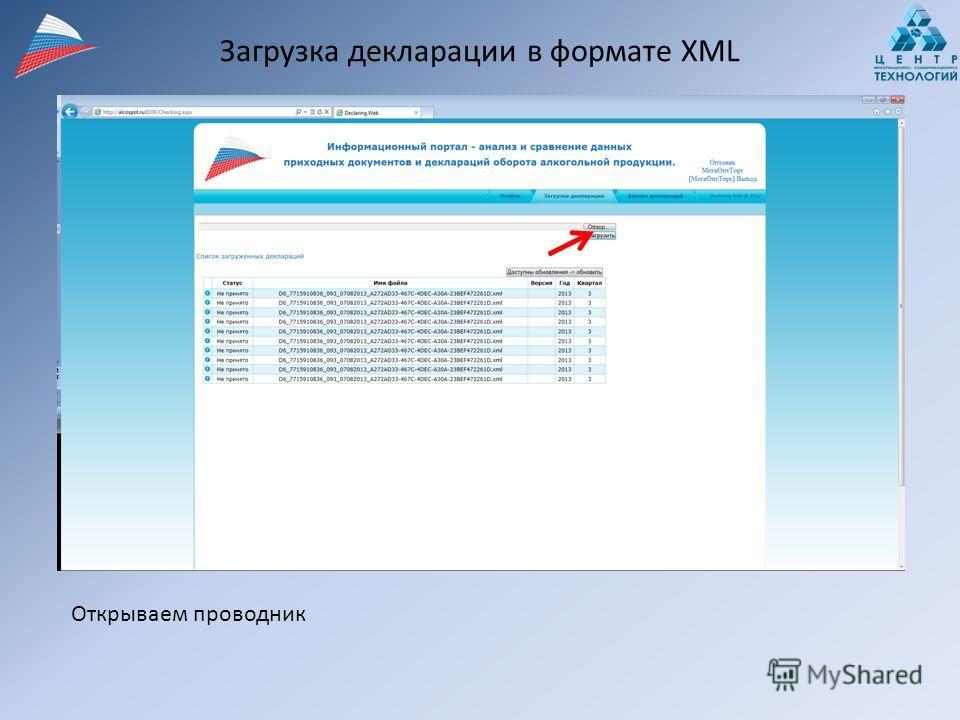 Загрузка декларации в формате XML Открываем проводник